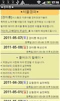Screenshot of 최강예상순위 경마통