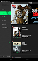Screenshot of 챔프D - 만화/웹툰/잡지