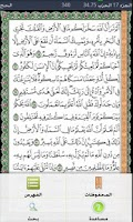 Screenshot of Al Quran AL Majeed