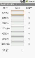 Screenshot of 陸上混成競技計算ツール