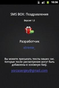 Скачать бесплатный смс бокс поздравления