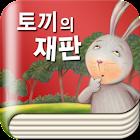 [우리옛이야기] 토끼의 재판 icon