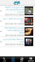 Screenshot of صحيفة الرَأي