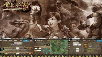 Screenshot of 掌上水浒