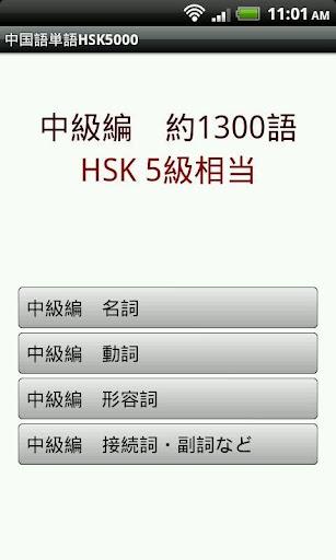 【免費教育App】中国語単語HSK5000-APP點子