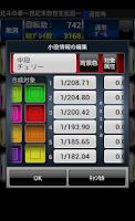 Screenshot of パチスロ小役カウンターZi