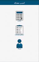 Screenshot of احسب معدلك - الجامعة الاردنية
