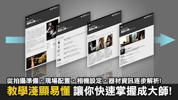 Screenshot of 玩美攝影教學-人像攝影篇