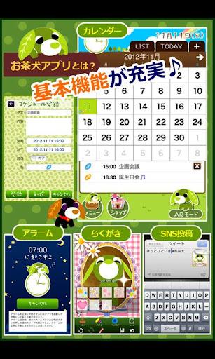 お茶犬アプリ