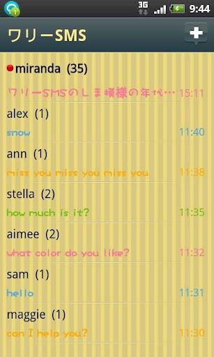 Wali SMS-Streak age theme