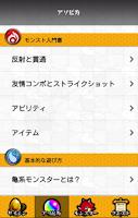 Screenshot of モンスト攻略