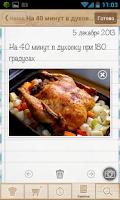 Screenshot of Рецепты Bon Appetit