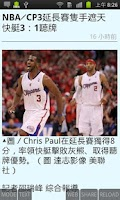 Screenshot of NOW新聞