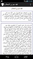 Screenshot of قصص الصحابة