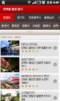 Screenshot of 펜션포탈와우(숙박, 여행)