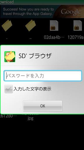 SD' ブラウザ FREE|玩生產應用App免費|玩APPs