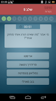 Screenshot of ספיד טריוויה