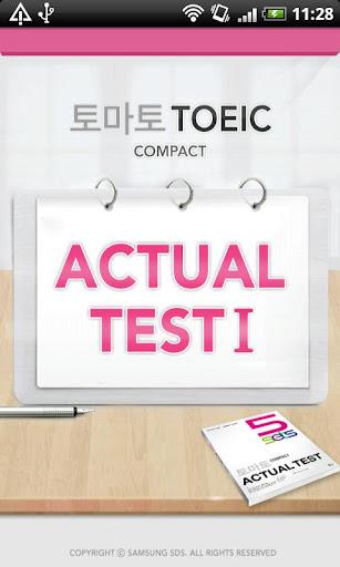 토마토 TOEIC Actual Test Ⅰ