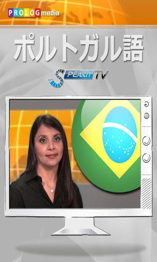 ポルトガル語 - SPEAKIT -ビデオ講座 d