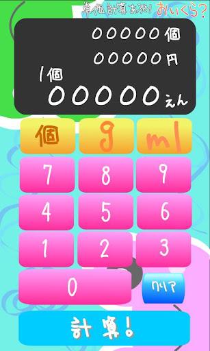 玩生活App|これ一個おいくら?免費|APP試玩