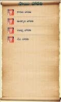Screenshot of Sai Aarti (Harathi)