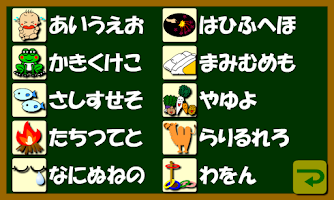 Screenshot of Japanese_hiragana