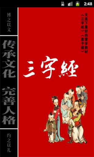 《弟子規》原文及解說【繁体】 - 360Doc个人图书馆