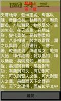 Screenshot of 易經