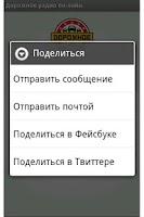 Screenshot of Dorognoe radio