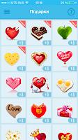 Screenshot of Бутылочка: знакомства, общение