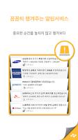 Screenshot of 주식하면, 스넥! - No.1 종목관리 앱 - SNEK