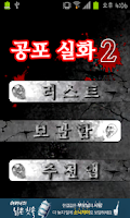 Screenshot of 공포 실화 2