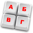 Russian phonetic keyboard icon