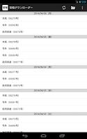 Screenshot of 官報ダウンローダー