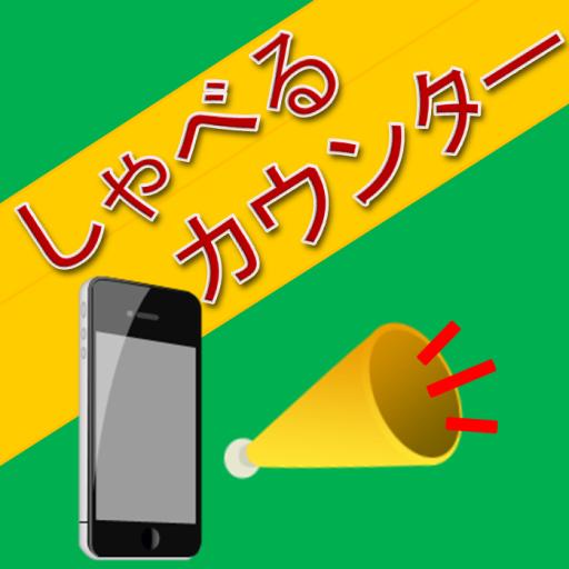 生活必備App|しゃべるカウンター LOGO-綠色工廠好玩App