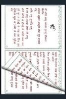 Screenshot of Japji Sahib - Hindi