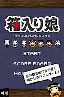 Screenshot of 箱入り娘 (パズル)