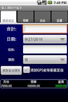 Screenshot of 個人理財好幫手
