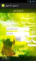 Screenshot of Salawat