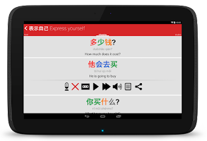 Screenshot of Chinese HSK Level 1 lite