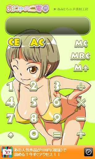 Onyanoko Calculator