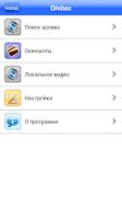 Screenshot of Divitec