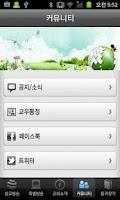 Screenshot of 여의도순복음 송파교회