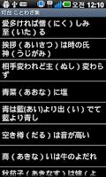 Screenshot of 灯台 ことわざ集
