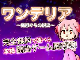Screenshot of ワンデリア 〜廃都からの脱出〜