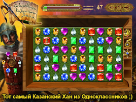 Screenshot of Сокровища Хана 3 в ряд