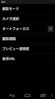 Screenshot of 雲隠れカメラ
