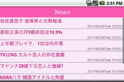 無料新闻Appのエンタメニュース 記事Game