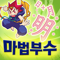 마법천자문 서당시리즈-부수 icon