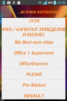 Screenshot of ПРОМО КАТАЛОЗИ